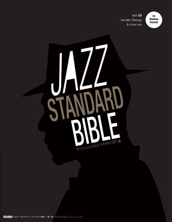 ジャズ・スタンダード・バイブル