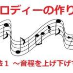 メロディーの作り方 (方法1) ~音程を上げ下げする~