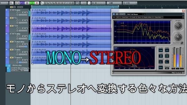 モノからステレオへ変換する色々な方法