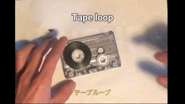 カセットテープ ループ 作り方